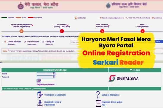 Haryana-Meri-Fasal-Mera-Byora-Portal