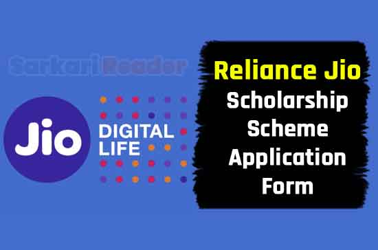 Reliance-Jio-Scholarship-Scheme