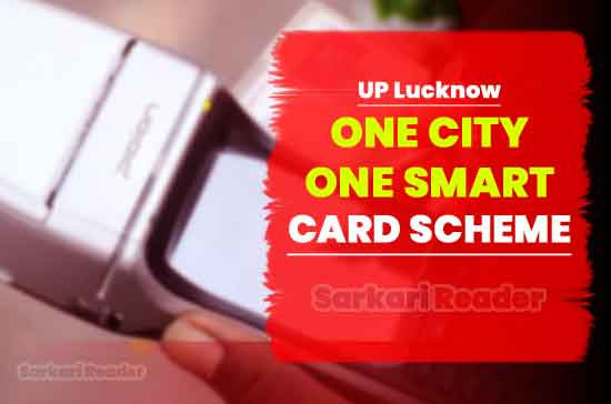 UP-Lucknow-One-City-One-Smart-Card-Scheme
