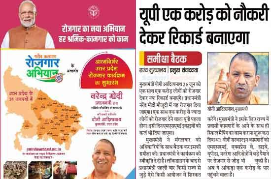 Aatmnirbhar-Uttar-Pradesh-Rojgar-Abhiyan-Apply-Online-Application-form