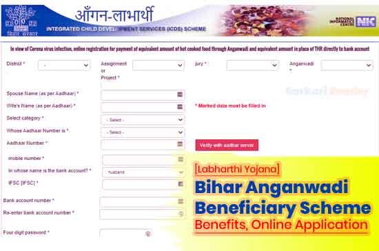Bihar-Anganwadi-Beneficiary-Scheme