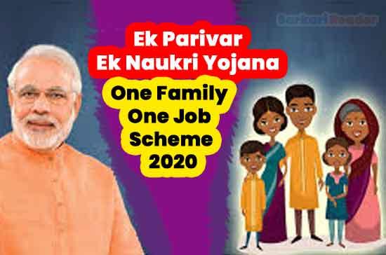 Ek-Parivar-Ek-Naukri-Yojana