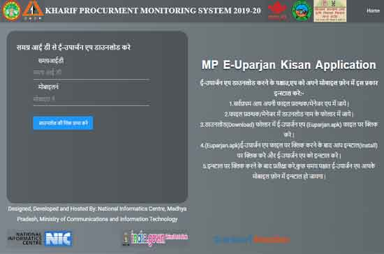 E-Uparjan-Mobile-App-Download
