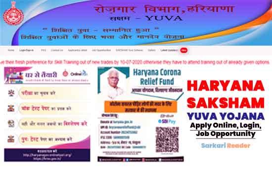 Haryana-Saksham-Yuva-Yojana