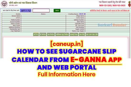 How-to-See-Sugarcane-Slip-calendar-from-E-Ganna-App