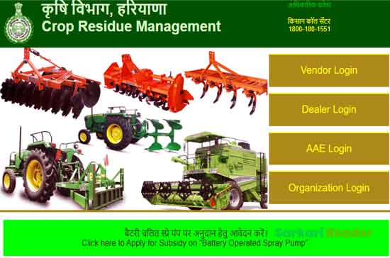 How-to-register-a-subsidy-scheme-for-a-Haryana-Battery-Operated-Spray-Pump