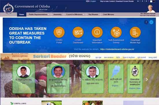 Odisha-Balaram-Yojana-@agriodisha.nic.in