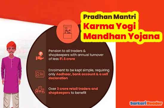 Pradhan-Mantri-Karma-Yogi-Mandhan-Yojana