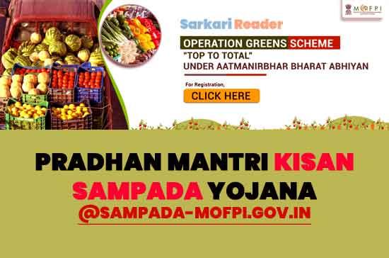 Pradhan-Mantri-Kisan-Sampada-Yojana