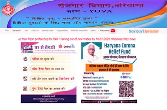 apply-online-for-Haryana-Saksham-Yojana