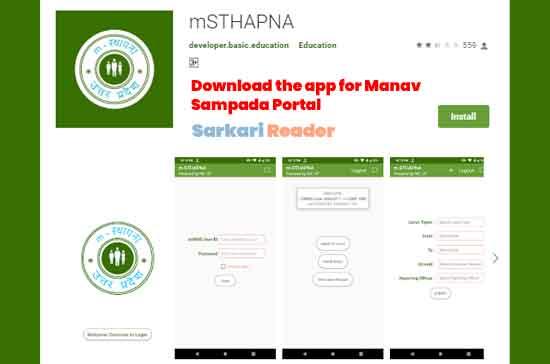 Download-the-app-for-Manav-Sampada-Portal