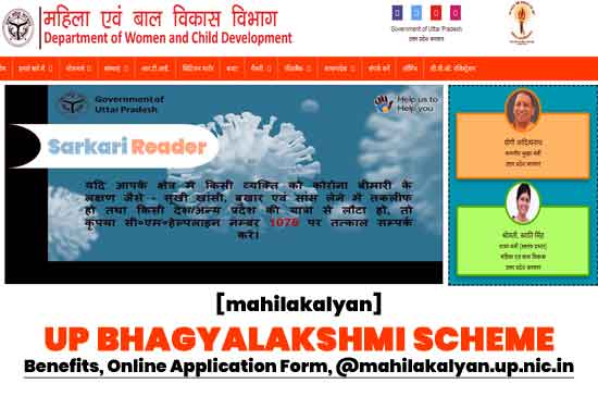 mahilakalyan-UP-Bhagyalakshmi-Scheme