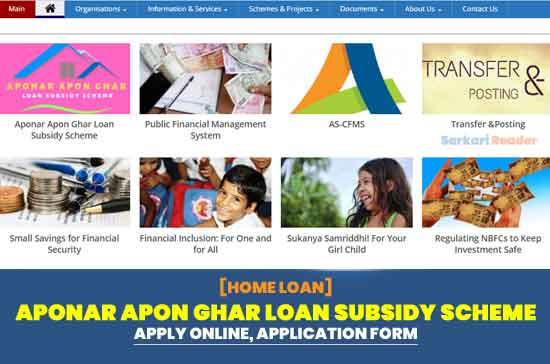 Aponar-Apon-Ghar-Loan-Subsidy-Scheme