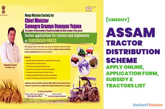 CMSGUY-Assam-Tractor-Distribution-Scheme