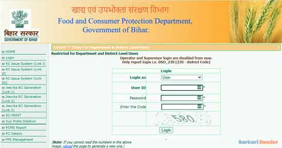 download-Bihar-Ration-Card