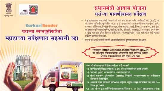 Apply-online-for-Pradhan-Mantri-Awas-Yojana-Maharashtra