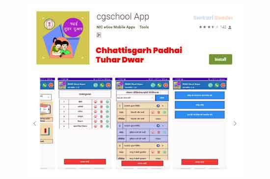 Chhattisgarh-Padhai-Tuhar-Dwar-App