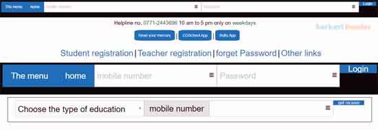 Chhattisgarh-Padhai-Tuhar-Dwar-Student-Registration