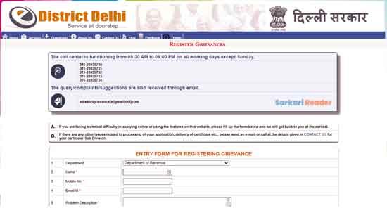 Delhi-Vidhwa-Pension-Register-Grievances