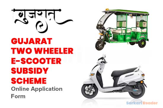 Gujarat-Two-Wheeler-E-Scooter-Subsidy-Scheme