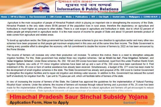 Himachal-Pradesh-Saur-Sinchai-Subsidy-Yojana
