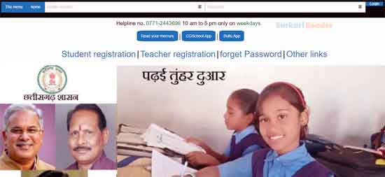 How-to-register-for-Chhattisgarh-Padhai-Tuhar-Dwar-Portal