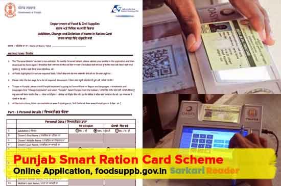 Punjab-Smart-Ration-Card-Scheme-2020-21