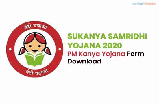 Sukanya-Samridhi-Yojana
