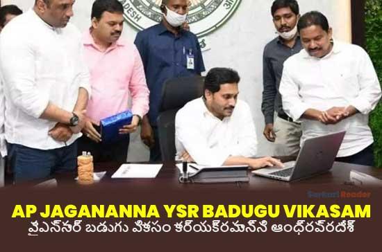 AP-Jagananna-YSR-Badugu-Vikasam-Scheme