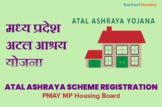 Atal-Ashray-Yojana-Scheme