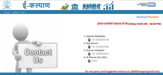 E-Kalyan-Bihar-Portal-Department-Helpline-Number-for-Students