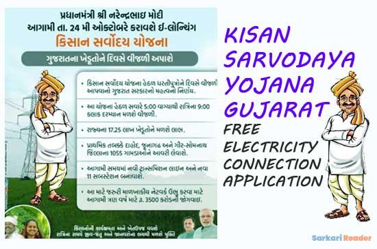 Kisan-Sarvodaya-Yojana-Gujarat-in-Hindi