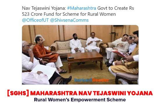 Maharashtra-Nav-Tejaswini-Yojana