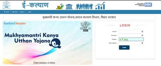 Online-registration-process-on-e-Kalyan-Bihar-portal