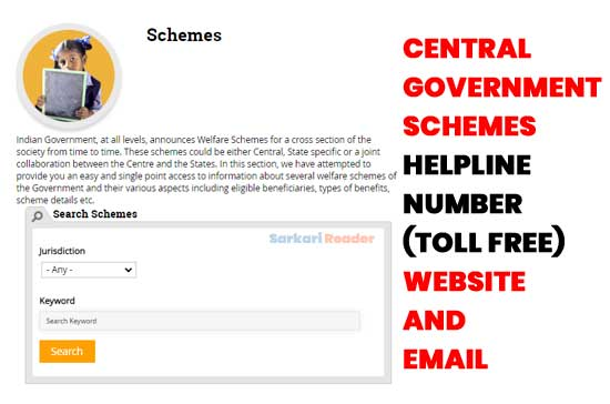 Central-Government-Schemes-Helpline-Number-Website-and-Email
