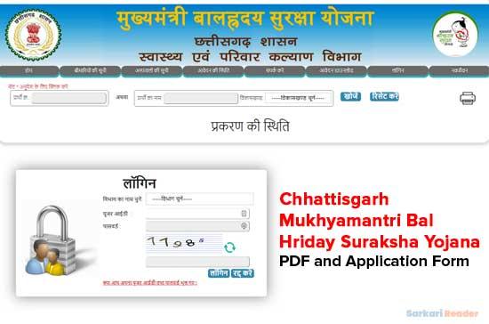 Chhattisgarh-Mukhyamantri-Bal-Hriday-Suraksha-Yojana