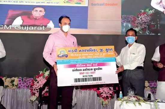 Gujarat-Citizen-Smart-Card-Scheme-Apply-Online