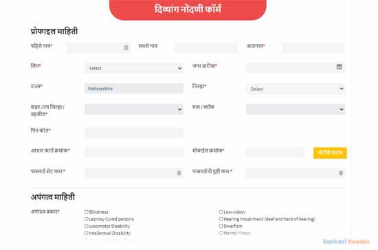 Maha-Sharad-Portal-Divyang-Registration-Form