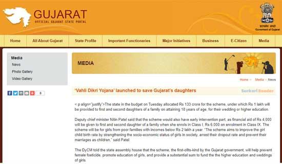 Online-Registration-Procedure-for-Vahli-Dikri-Yojana-Gujarat