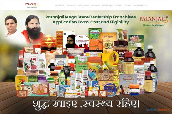 Patanjali-Mega-Store-Dealership-Franchisee