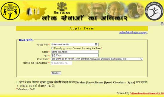 RTPS-Bihar-Apply-Form-Field