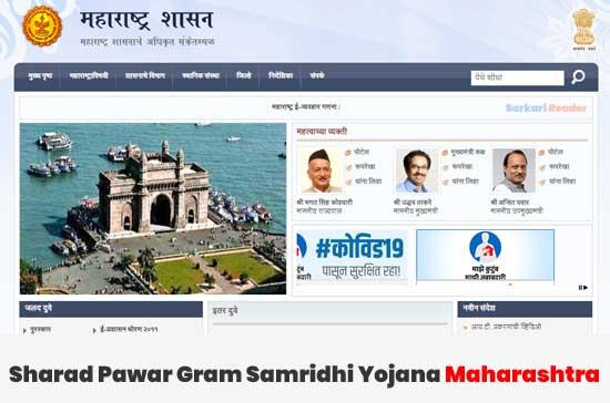 Sharad-Pawar-Gram-Samridhi-Yojana