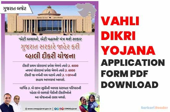 Vahli-Dikri-Yojana-Application-Form