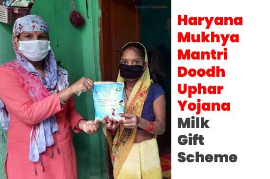 Haryana-Mukhyamantri-Doodh-Uphar-Yojana
