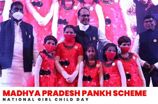 Madhya-Pradesh-Pankh-Scheme