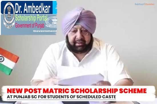 Post-Matric-Scholarship-Scheme-Punjab