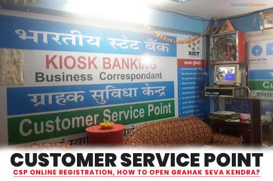 Grahak-Seva-Kendra-Customer-Service-Point-(CSP)