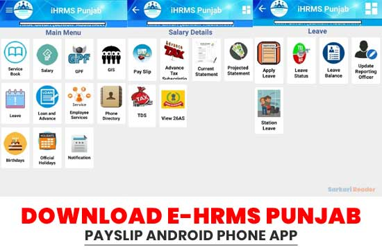 HRMS-Punjab-Salary-Slip-payslip-application-for-download-and-leave