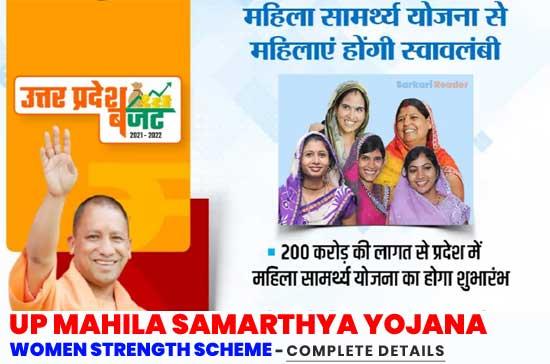 UP-Mahila-Samarthya-Yojana---Women-Strength-Scheme