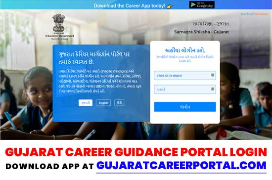 Gujarat-Career-Guidance-Portal-Login